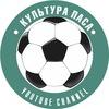Культура паса - Все о футбольной тактике