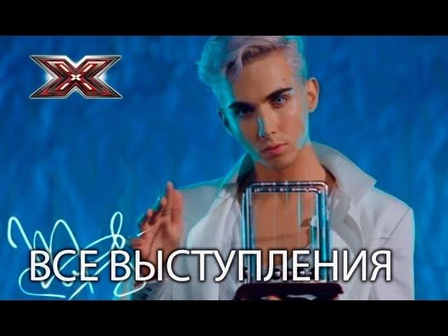 MELOVIN (Ukraine, Eurovision 2018) | All The X Factors performances