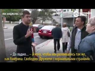 на голосовании в Лос-Анджелесе россияне устроили конфликт с пидором, стоявшим с плакатом Больше санкций для Путина...срамота