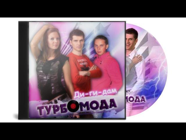 Турбомода Ди ги дам CD Album