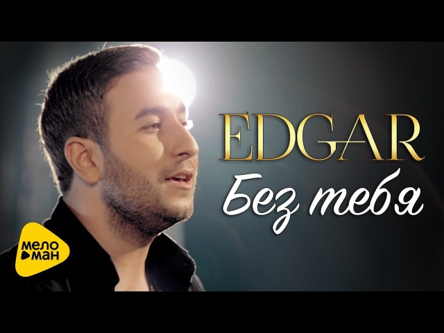 EDGAR Без тебя Official Video FullHD
