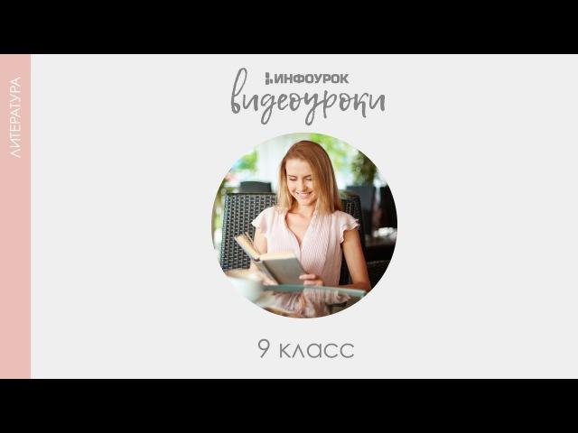 Александр Трифонович Твардовский Русская литература 9 класс 46 Инфоурок