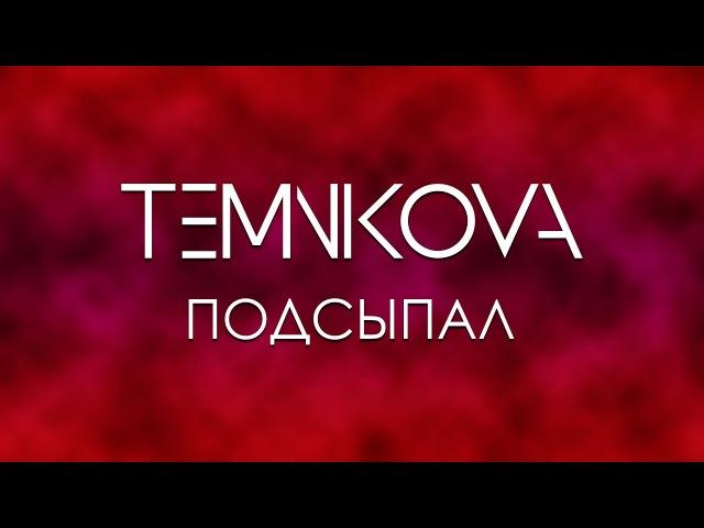 Елена Темникова Подсыпал Lyric Video