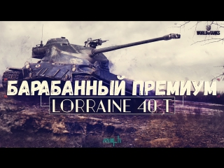 P_BY__EVOQ__ # Lorraine 40 t | Немного фарма