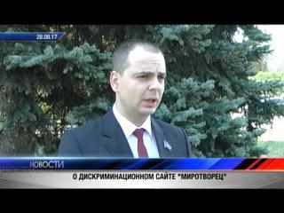 Александр Костенко о дискриминационном сайте «Миротворец». . Актуально