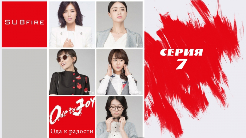 Ода к радости 7 серия 2 сезон рус саб SUBFire