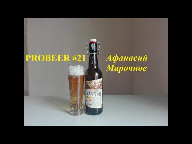 Афанасий Марочное PROBEER 21