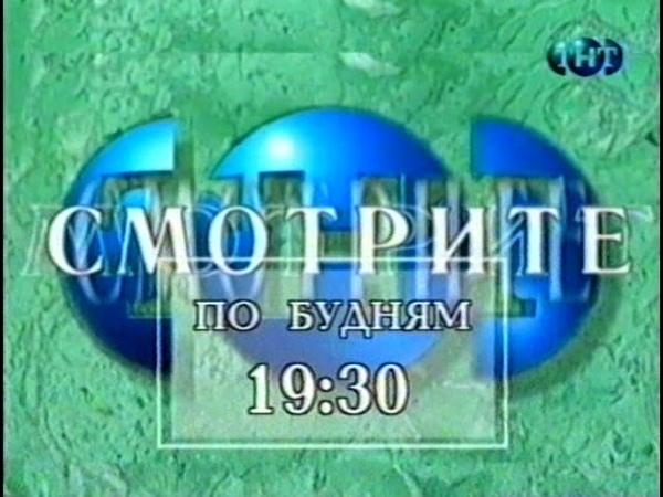 Анонсы ТНТ 1999