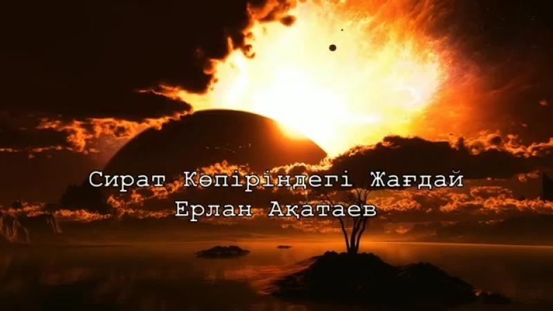 Сират көпіріндегі жағдайұстаз Ерлан Ақатаев
