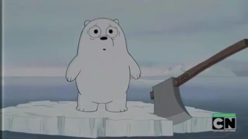 Мы Обычные Медведи we bare bears