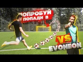 ПОПРОБУЙ ЗАБЕЙ в ДЕВЯТЬ vs. EVONEON _ РЕВАНШ
