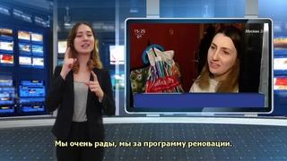 Москва 24: Перевод на ЖЯ. Десять новых площадок включили в программу реновации в Москве