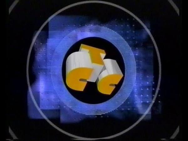 Анонсы 4 (СТС, 19.04.1998) Полицейские под прикрытием, Отступник