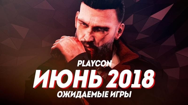 PLAYCON | Самые ожидаемые игры 2018 Июнь.