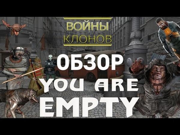 You Are Empty Обзор от WildGamer