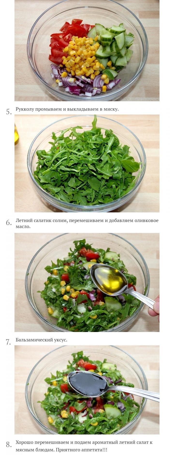 Салат с рукколой и бальзамическим уксусом, изображение №3