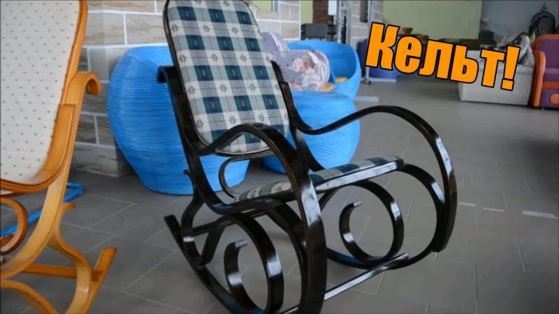 Кресло-качалка Calviano Кельт