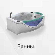 sansmail.ru/catalog/vanny