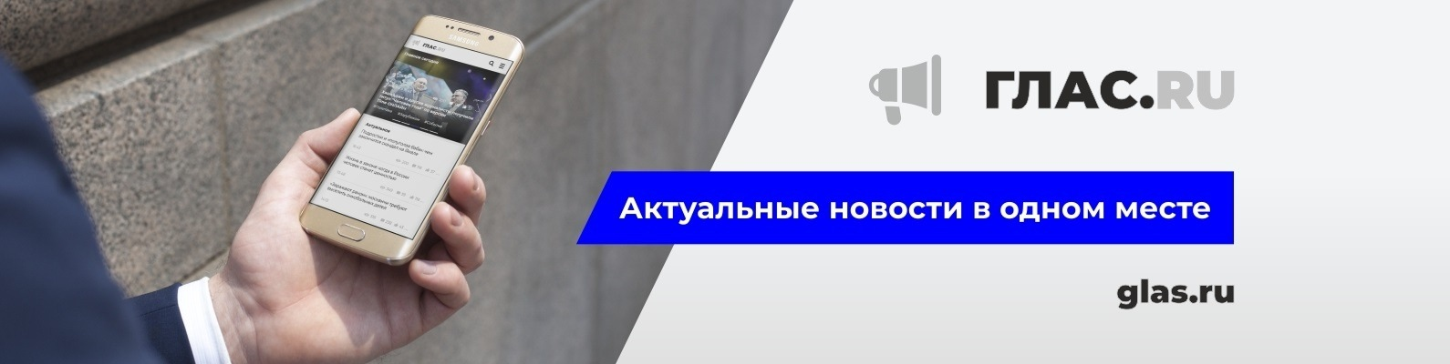 ГЛАС.RU | Новости | ВКонтакте