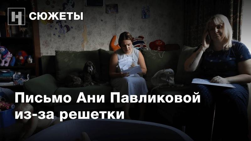 «Такой милый птенчик и такая судьба» письмо Ани Павликовой из-за решетки