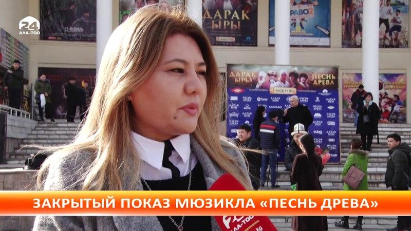 В кинотеатре Манас состоялась закрытая премьера мюзикла Дарак ыры