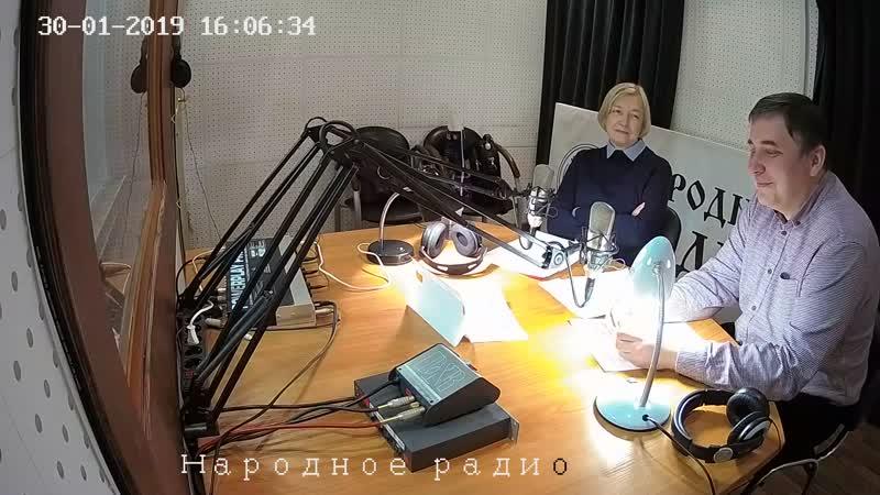 Народное радио Программа Возвращение к истокам Елишева С О Эфир от 30 01 2019 г Гость декан социологического факультета М
