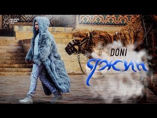 Премьера клипа! MC Doni – Джин () Дони