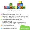 Детский центр «Словечко»| Южная Акватория | СПБ