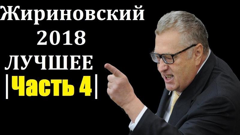 Жириновский 2018 ЛУЧШЕЕ │Часть 4│
