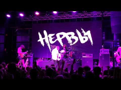 Нервы - Лето, плавки, рок-н-ролл (16.04.19 live @Velicano club, Khabarovsk)