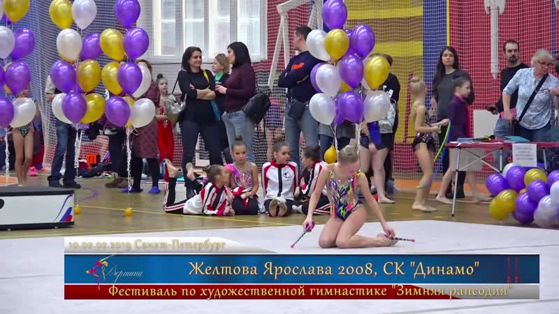 Jeltova_yaroslava_2008_dinamo_zimnyaya_rapsodiya_10.02.2019