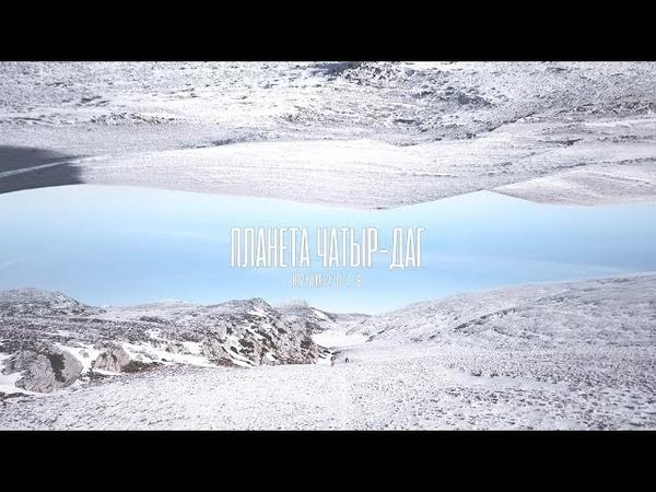Планета Чатыр-Даг Крым 2018