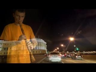 Одинокая Флейта и Григорий Игнатьев (видео). Зеленоглазое такси