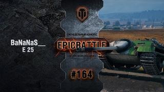 EpicBattle #164: BaNaNaS__ / E 25 World of Tanks