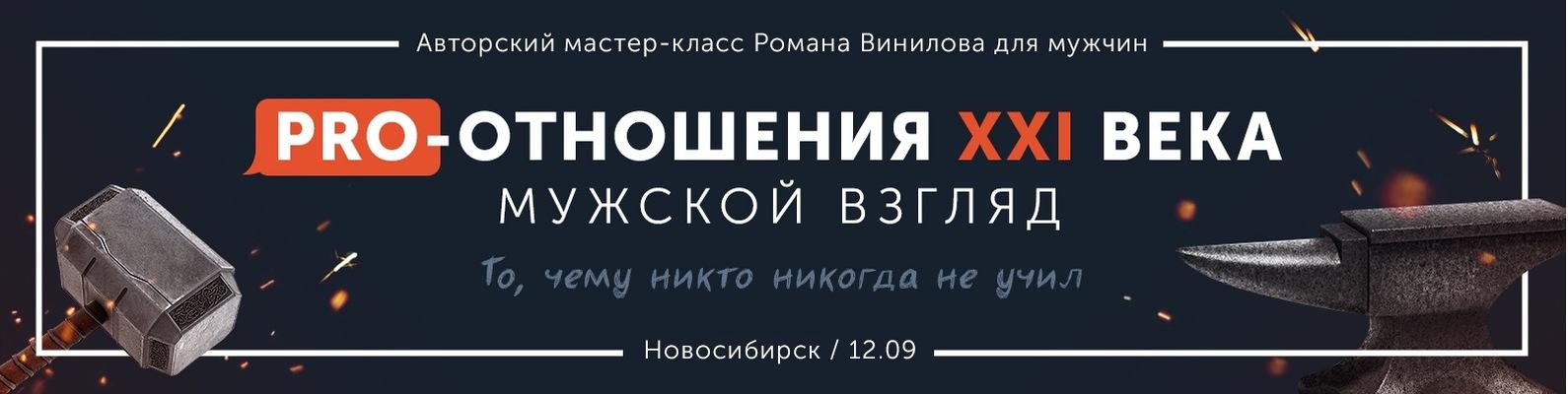 роман винилов как вернуть бывшую девушку pdf