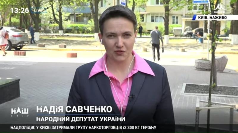 Савченко Треба уникнути, щоб українці отримали російські паспорти. НАШ 25.04.19
