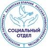 Социальный отдел Казанской Епархии
