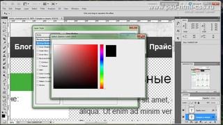 Из PSD в HTML. Горизонтальное меню