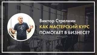 Курс «НЛП-Мастер»: Как мастерский курс помогает в бизнесе? Виктор Стрелкин
