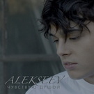Обложка Чувствую душой (8D audio) - ALEKSEEV