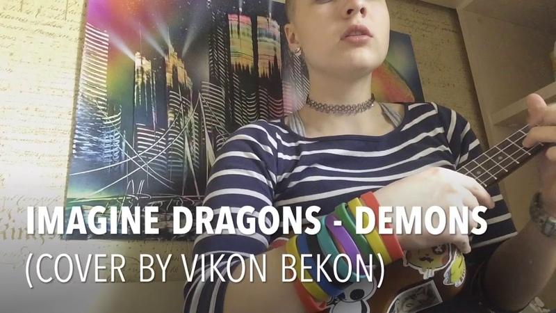 Imagine Dragons Demons Cover by ViKon BekoN ukulele