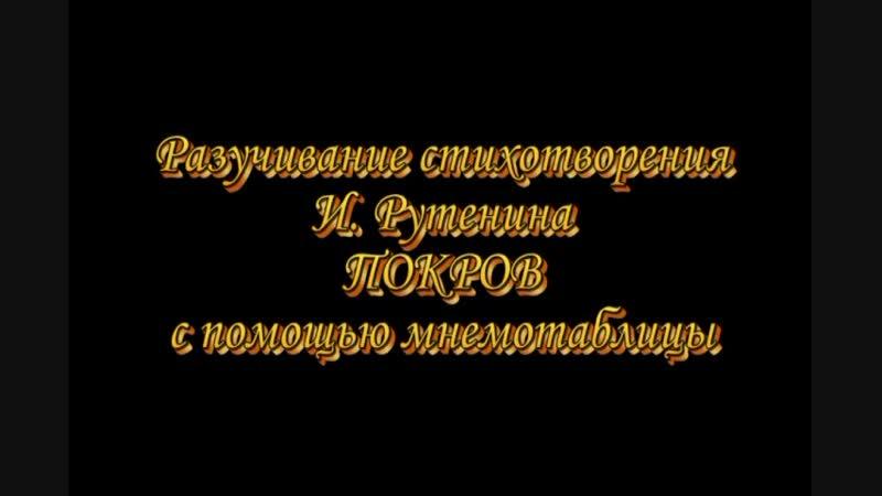 И. Рутенин ПОКРОВ (разучивание стихотворения с помощью мнемотаблицы)