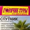 """ГОРЯЧИЕ ТУРЫ, турфирма """"СПУТНИК"""" Всеволожск"""