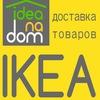 Идея На Дом. Товары из IKEA в Хабаровске