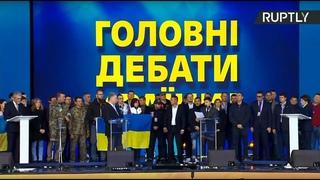 Дебаты Порошенко и Зеленского  LIVE