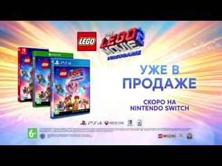The lego movie 2 videogame – премьерный трейлер