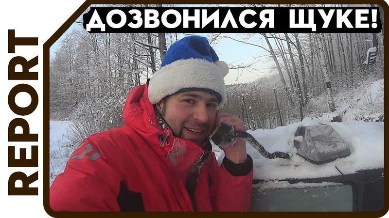 Дозвонился до ЩУКИ Жерлицы ЩУКА АТАКУЕТ Зимняя рыбалка на щуку Разведка по щучьим местам