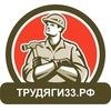 ТРУДЯГИ33 - Строительные работы во Владимире
