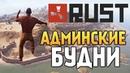 Rust - АДМИНСКИЕ будни на чужем сервере!! странные игроки! RUST КЛАН RUST RAID РАСТ RUST