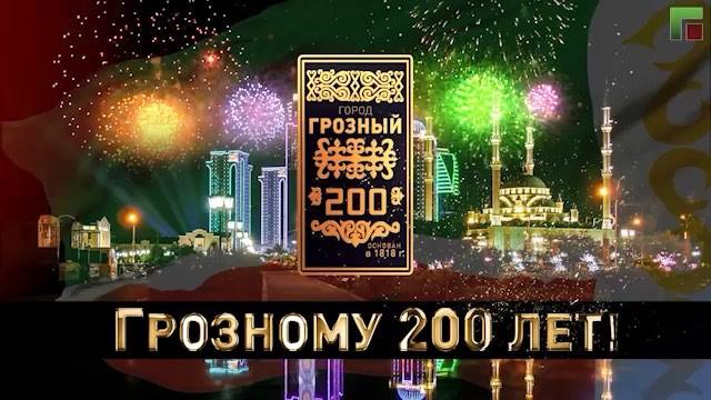 открытки городу грозный 200 лет нему идут дорога